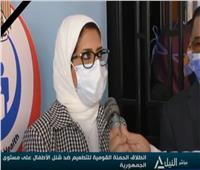 وزيرة الصحة: 139 مركزًا في مصر لتلقي لقاحات فيروس كورونا
