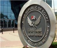 الرقابة المالية: تعديل لائحة النظام الأساسي للعاملين بميناء الإسكندرية