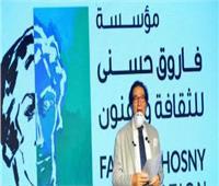 اليوم..الإعلان جوائز مسابقة مؤسسة فاروق حسني للفنون