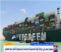 قائد القاطرة «سلام 7»: عملية إنقاذ السفينة الجانحة كانت ملحمة وطنية   فيديو