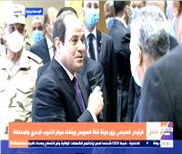 الرئيس السيسي يوجه الشكر للعاملين بهيئة قناة السويس