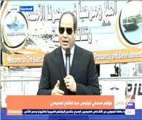 بث مباشر  مؤتمر صحفي للرئيس السيسي بهيئة قناة السويس