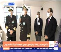 الرئيس السيسي يتفقد مركز التدريب التابع لهيئة قناة السويس   فيديو
