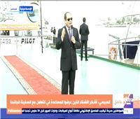 الرئيس السيسي: لدينا فريق عمل بقناة السويس يتمتع بخبرات وكفاءة عالية