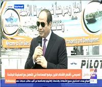 السيسي: «لاتخافوا على مصر لأنها محفوظة من الخالق والشعب المصري»