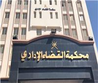 اليوم القضاء الإداري يصدر الحكم بشأن نقل وتداول النفايات الخطرة خارج المنشأة الصناعية