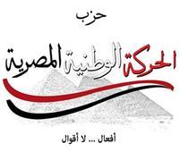 الحركة الوطنية: الرئيس رسم خط أحمر جديد.. ومصر تحمي حقوقها المائية