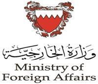 البحرين تعلن عن تضامنها مع مصر بأزمة سد النهضة