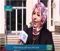 مرصد الأزهر: الجماعات الإرهابية حريصة على نزع حقوق المرأة