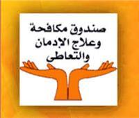 صندوق مكافحة الإدمان: لدينا 26 مركزا للعلاج في 17 محافظة