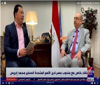 السفير محمد إدريس: الأمم المتحدة تدعم الدول التى تواجه الشح المائى