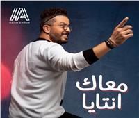 """«معاك انتايا» ... حاتم عمور يغني تتر مسلسل """"أحلام سيتي"""""""