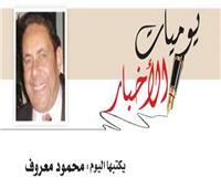 عبدالحليم حافظ.. وقراقوش.. ومحافظ القاهرة!