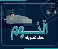 إنفوجراف | أضرار النوم لساعات طويلة