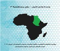 وزير الرياضة: الاستعداد لإطلاق «مؤتمر القاهرة القومي الأول لشباب جنوب السودان»