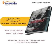 مكتبة مصر الجديدة تناقش كتاب «ريمونتادا».. غدًُا