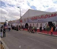 أجواء كرنفالية واحتفالية في افتتاح معرض زايد للكتاب| صور