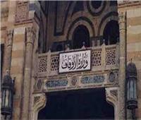 الأوقاف تعلن عنمفاجأة في معرض الكتاب الدولي الثاني والخمسين بالقاهرة