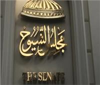 «الشيوخ» يناقش مشروع قانون إنشاء صندوق الوقف الخيري