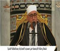 بث مباشر| شعائر صلاة الجمعة من مسجد الصحابة بمحافظة المنيا