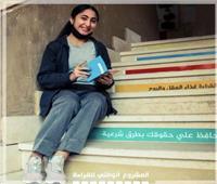 20 مليون جنيه  للفائزين بالمشروع الوطني للقراءة و مشاركة 4 ملايين طالب و طالبة