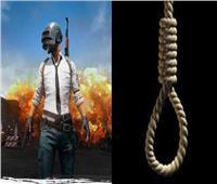 «لعبةبابجى» تقود شاباً للإعدام