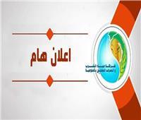 اليوم انقطاع المياه عن منطقة المستشفى العام بمدينة شبين الكوم