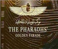 للمصريين بالخارج.. كيف تشاهد موكب نقل المومياوات الملكية «اون لاين» ؟