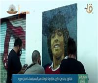 بلوحات من الفسيفساء.. فنانون يخلدون ذكرى «مارادونا»  فيديو