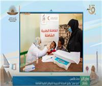 «تحيا مصر» يطلق المرحلة التجريبية من القوافل الطبية الشاملة.. فيديو
