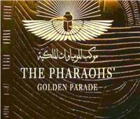 باحث في علم المصريات: رمسيس الثاني يقود موكب المومياوات