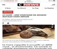 الإعلام الفرنسي: نقل المومياوات في مصر حدث وطني حقيقي