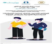 الشباب والرياضة: إنطلاق الدورة التنشيطية لمدربي برنامج البرلمانات.. غدا