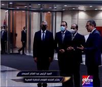 الرئيس السيسي يفتتح متحف الحضارة بالفسطاط