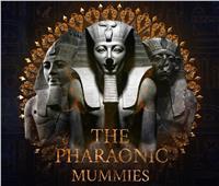 «موكب نقل المومياوات الملكية».. مصر تشهد الحدث الذي طال انتظاره