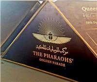 «الآثار» تكشف أسباب اختيار الشعار الخاص بموكب المومياوات الملكية