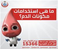 «الصحة» توضح الاستخدامات الطبية وفوائد مكونات الدم