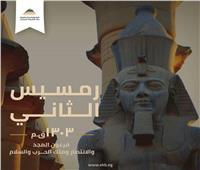 طارق شوقي: الشمس تحتفل بالملك رمسيس الثاني مرتين في العام