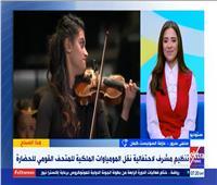 عازفة السوليست سلمى سرور تسرد تفاصيل عزفها المنفرد أمام الرئيس