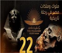 محلل سياسي: فخر المصريين بنقل المومياوات لا يقل عن نصر أكتوبر