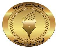 الجريدة الرسمية تنشر قرار تعيين رؤساء تحرير إصدارات الصحف القومية