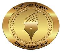 انعقاد الجمعيات العمومية للمؤسسات الصحفية القومية «الإثنين»