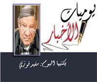 يوميات الأخبار| عن عبدالحليم حافظ