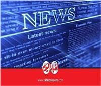 الأخبار المتوقعة ليوم الإثنين 5 أبريل 2021