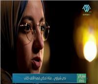 ندى شبراوي.. فتاة تحكي قصة الألف كتاب   فيديو