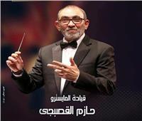 «الخميس».. منوعات غنائية للفرقة القومية العربية بأوبرا الإسكندرية