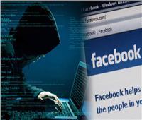 كيف تتحقق من تعرضك لاختراق بياناتك على فيسبوك؟
