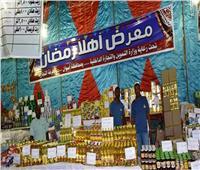 التموين: تخفيضات تصل إلى 28% في معارض أهلاً رمضان