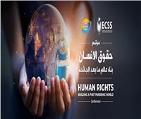 5 وزراء يشاركون بمؤتمر «حقوق الإنسان.. بناء عالم ما بعد الجائحة» الخميس