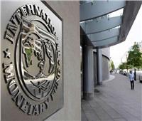 النقد الدولي يتوقع نمو الاقتصاد العالمي مدفوعا بالانتعاش في الولايات المتحدة